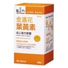 【台塑生醫】成人金盞花葉黃素複方膠囊(60粒/瓶)