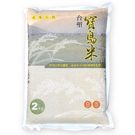 台塑寶島米2kg(3入裝)