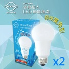 《南亞光電NYPI》LED半周光廣角型球泡燈8W 白光(2入/組)