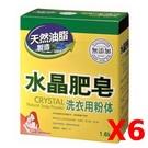 南僑 水晶肥皂-粉體 1.6kgx6盒