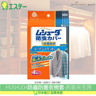 ST雞仔牌 MUSHUDA防蟲防塵衣物套西裝夾克用(4枚入) ST-302390