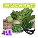 台塑有機蔬菜~4週