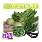 台塑有機蔬菜~8週